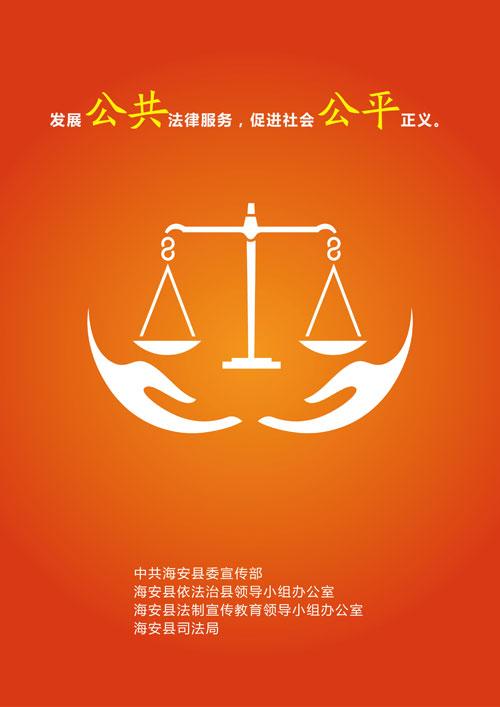 2014 江苏海安公共法律服务公益广告征集大赛