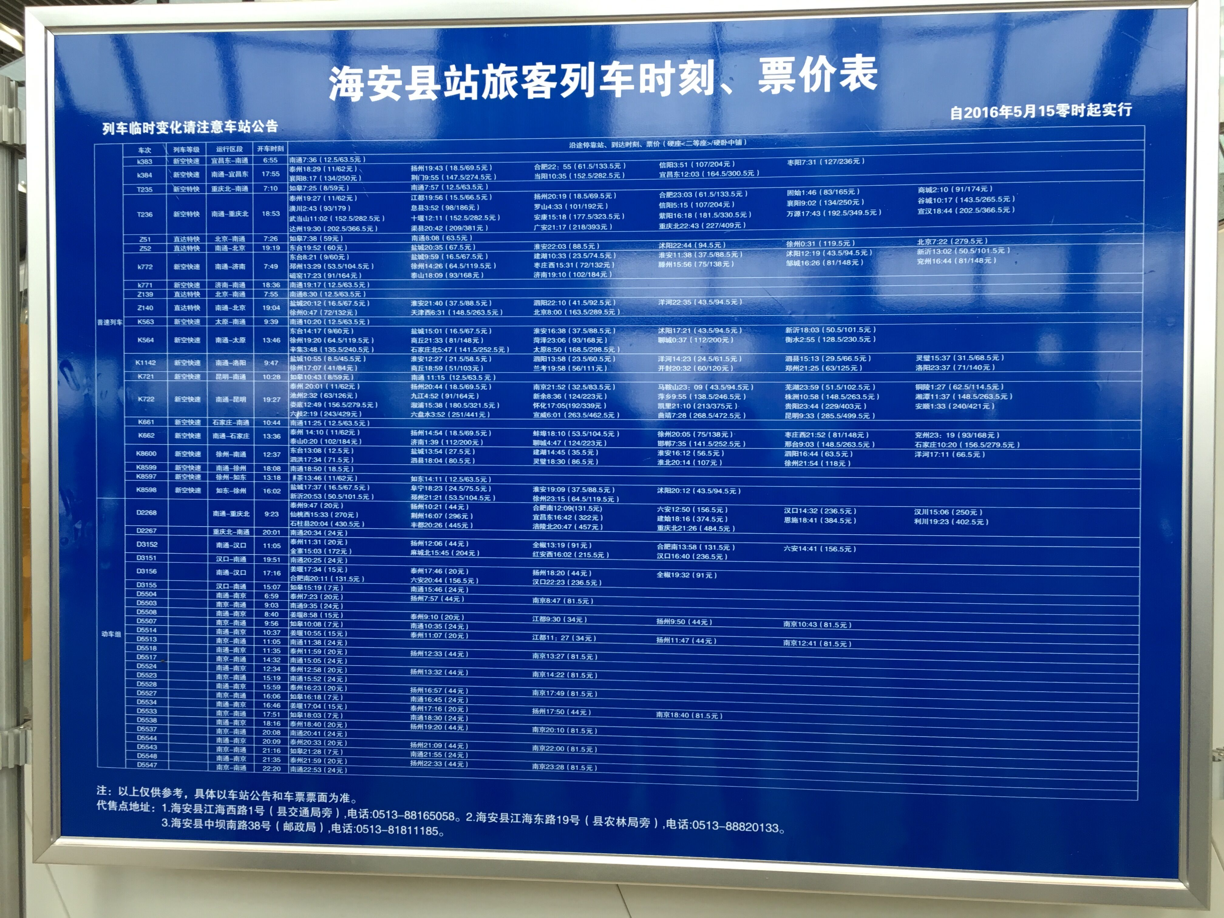 途经海安县火车站的列车