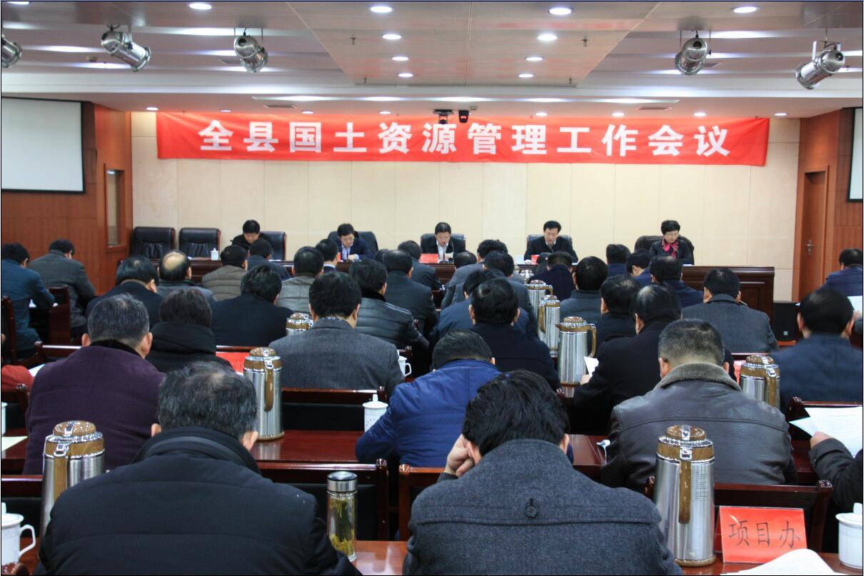 海安县召开国土资源管理工作会议