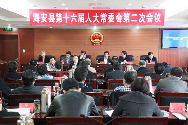 首页 新闻中心 图片新闻  3月29日,海安县第十六届人大常委会第二次