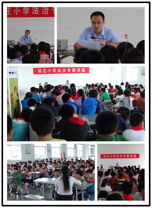 """南莫镇邓庄小学开展了""""防范校园欺凌建设平安校园""""为主题的法制专题"""