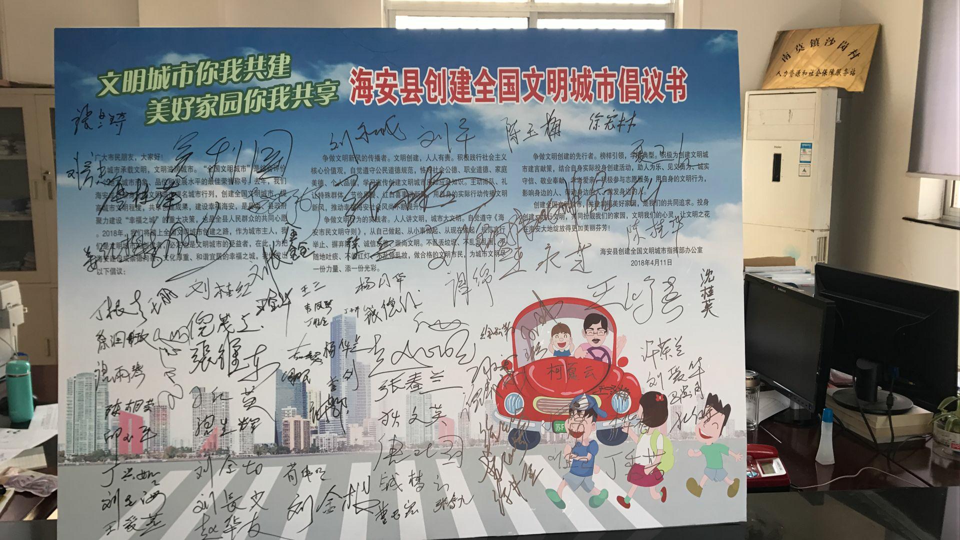 沙岗村村委会还让村民积极参与海安县创建全国文明城市签名活动.