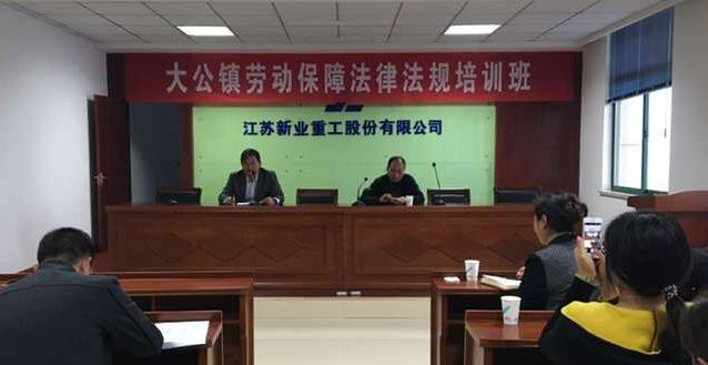 2015年11月6日下午大公镇工会联合大公镇人社所邀请海安县社保局劳动